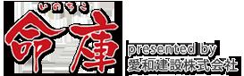 命庫 - 緊急避難シェルター「いのちこ」 -